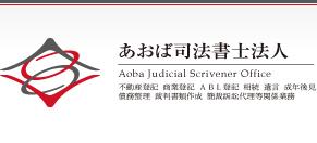 静岡県 あおば司法書士法人